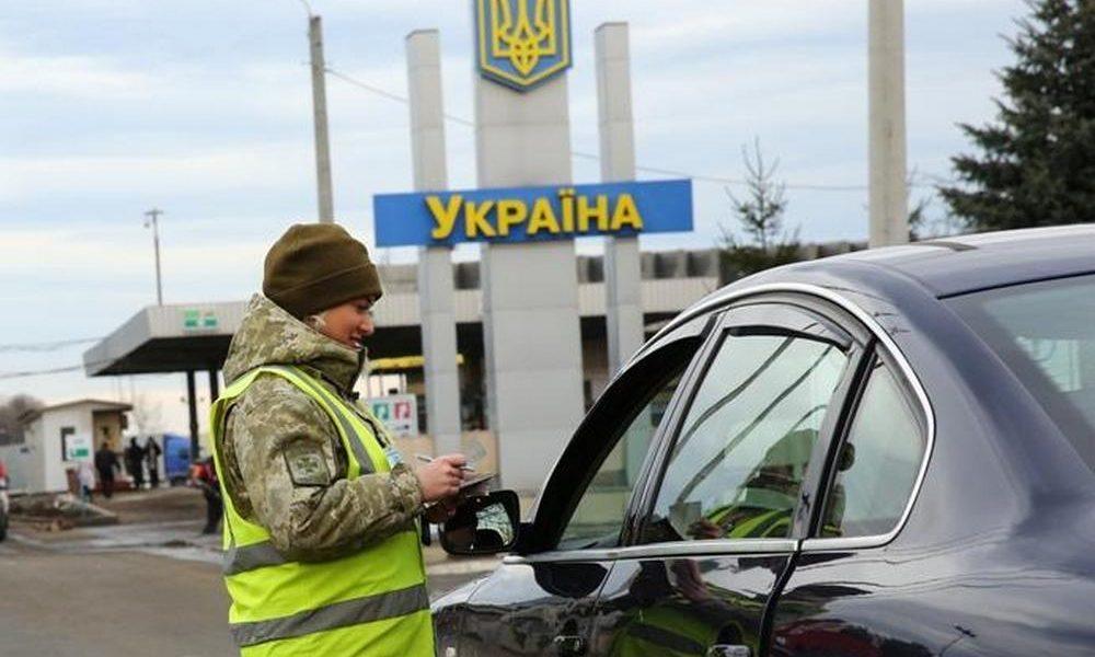 Новые правила пересечения границы Украины
