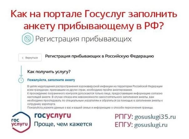 Анкета для прибывающих в Российскую Федерацию