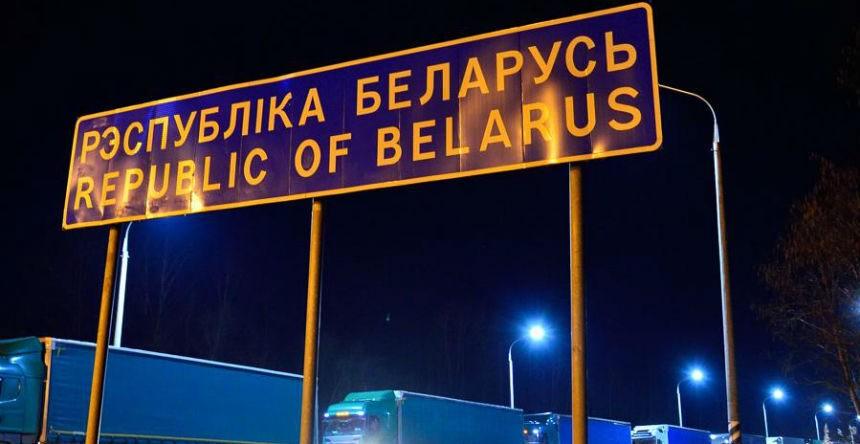 Изменение правил въезда в Беларусь