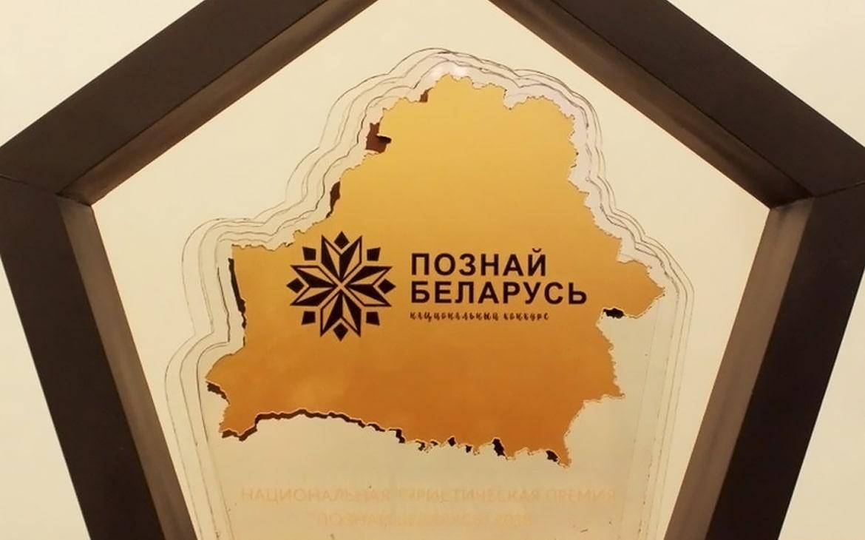 Номинация «Я познаю Беларусь»